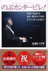 『のぶカンタービレ! 全盲で生まれた息子・伸行がプロのピアニストになるまで』(アスコム)