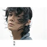 ニューアルバム『残響』