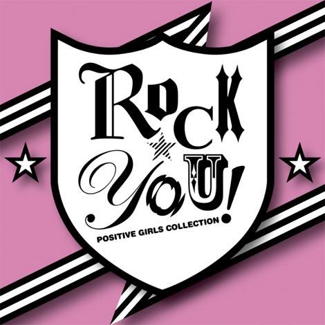 『ROCK YOU!−POSITIVE GIRLS COLLESTION−』ジャケット写真
