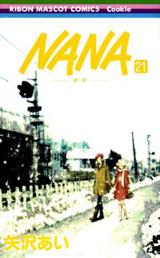 『NANA−ナナ−』21巻(集英社)