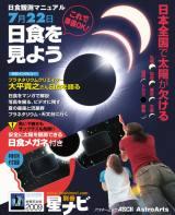 今週急上昇した『日食観測マニュアル 安全に太陽を見る『日食メガネ』付き』(アストロアーツ/6月発売)