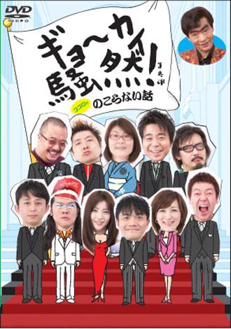 7月22日(水)に発売されるDVD『ギョーカイ騒然!ココロにのこらない話』