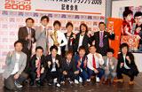 『M-1グランプリ2009』の記者会見の模様 (C)ORICON DD inc.