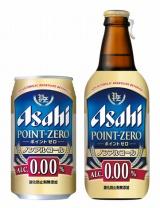 アルコール分0.00%のノンアルコールビール『アサヒ ポイントゼロ』