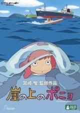 DVD『崖の上のポニョ』(2009年07月03日発売)