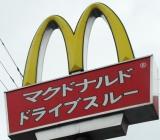 """マクドナルド店頭には0円クーポンを持つ""""猛者""""が殺到"""