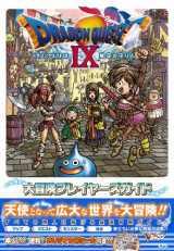 『ドラゴンクエスト9 星空の守り人 NDS版 大冒険プレイヤーズガイド』(集英社)