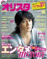 週刊エンタテインメント情報誌『オリ★スタ』1500号(7月17日発売)