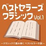 『ベストセラーズ・クラシック vol.1〜クラシックで読み解くベストセラー小説』