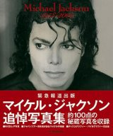 マイケル・ジャクソンさんの追悼写真集『Michael Jackson 1958‐2009 緊急報道写真集』(講談社)