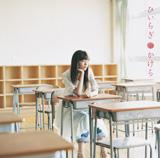 ひいらぎの2ndシングル「かけら」のジャケット写真に起用された女優・桐谷美玲