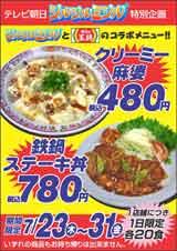 『餃子の王将』とのコラボ料理