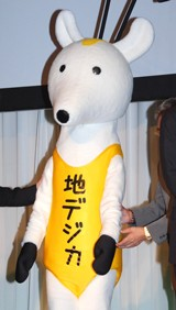 『アナログ放送終了2年前・デジタル放送完全移行推進の集い』に出席した、地デジカ (C)ORICON DD inc.