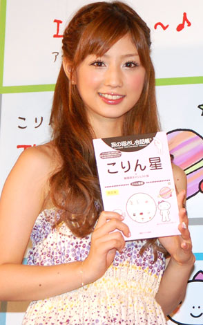 「旅の指さし会話帳」シリーズ累計300万突破記念イベントに出席した、小倉優子 (C)ORICON DD inc.