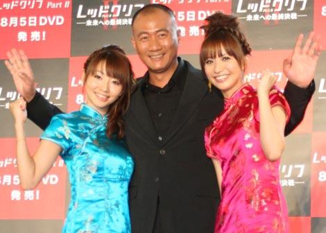 映画『レッドクリフPARTII』DVD&BD発売直前イベントに登場した、(左から)眞鍋かをり、フー・ジュン、優木まおみ (C)ORICON DD inc.