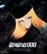 9月9日に発売される『銀河鉄道999 劇場版Blu-ray』(C)松本零士・東映アニメーション