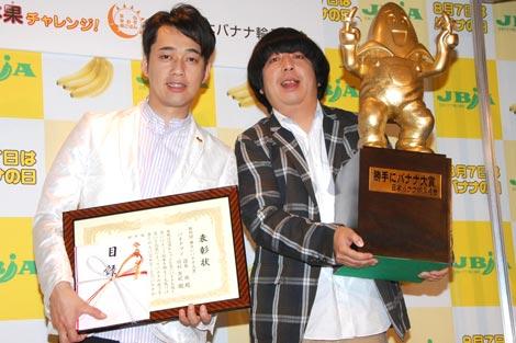 サムネイル 第4回『勝手にバナナ大賞』表彰式に出席した、バナナマン(左から 設楽統、日村勇紀) (C)ORICON DD inc.
