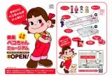 期間限定で開館する『銀座ペコちゃんミュージアム』 (C)FUJIYA CO.,LTD