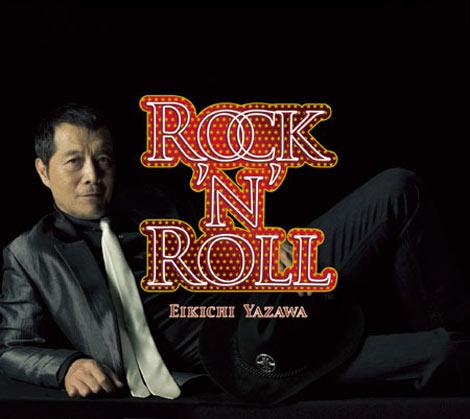 矢沢永吉が4年ぶりにリリースしたオリジナルアルバム『ROCK'N'ROLL』