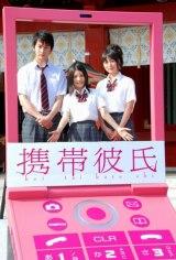 映画『携帯彼氏』完成発表会見に出席した、(左から)石黒英雄、川島海荷、朝倉あき (C)ORICON DD inc.