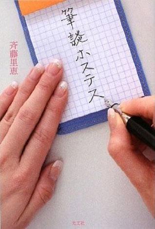 聴覚障害を持ちながらも、筆談を駆使して銀座の人気ホステスとなった斉藤里恵さんの自叙伝『筆談ホステス』(光文社)