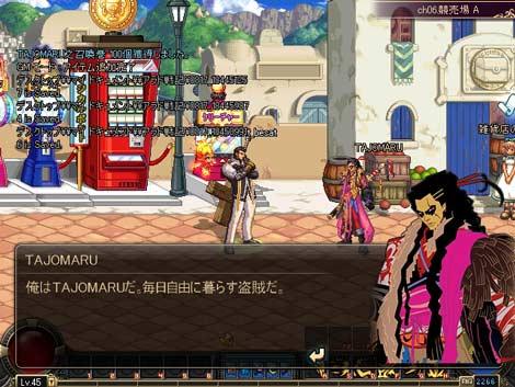 ゲームキャラクターとなった、小栗旬が映画で演じた多襄丸(右)