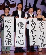 直筆メッセージを披露(左から園子温監督、AKIRA、奥田瑛二、高橋恵子)