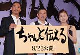 (左から)EXILE・AKIRA、奥田瑛二、高橋恵子