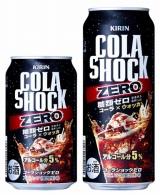 キリンビールが10月21日に発売する、『キリン コーラショックゼロ』