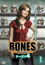 DVD『BONES-骨は語る- シーズン4』10月2日よりVOL.1〜3がレンタル開始