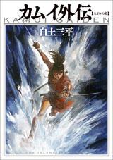 写真は、映画版『カムイ外伝』の原作エピソードを一冊にまとめた『カムイ外伝 スガルの島』(8月28日発売/小学館)
