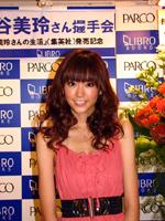 抜群のスタイルと愛されキャラで人気の『Seventeen』専属モデル桐谷美玲(C)ORICON DD inc