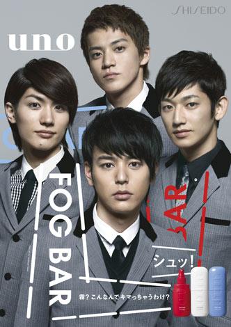 サムネイル 4人が揃う資生堂『uno FOG BAR』のポスター(上から時計周りで小栗旬、瑛太、妻夫木聡、三浦春馬)