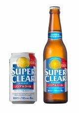 9月30日より全国で発売されるアルコール度数0.00%のビールテイスト飲料『サッポロ スーパークリア』