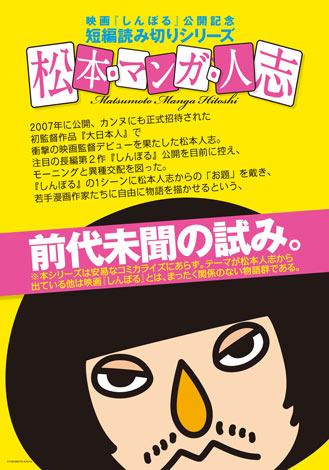 映画『しんぼる』の公開記念で『モーニング』とコラボ (c)YOSHIMOTO KOGYO