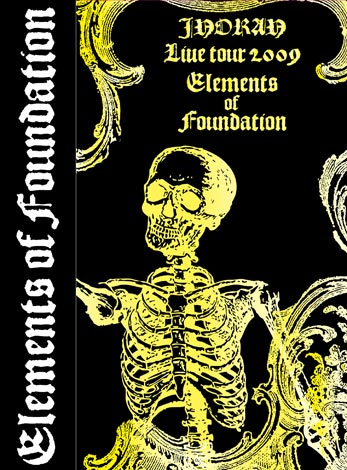 ツアー『LIVE TOUR 2009 Elements of Foundation』イメージ