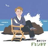 アルバム『F's シネマ』