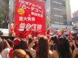 東京・新宿で行われたイベントの様子