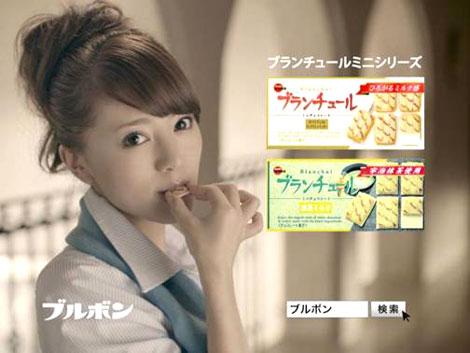 『ブランチュール ミニミルクチョコレート』CMで可愛らしい表情を披露するalan