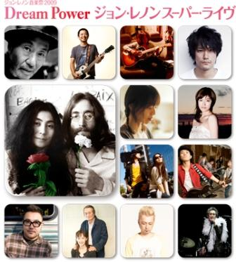 『DreamPower ジョン・レノンスーパー・ライヴ』
