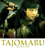(c)2009「TAJOMARU」製作委員会