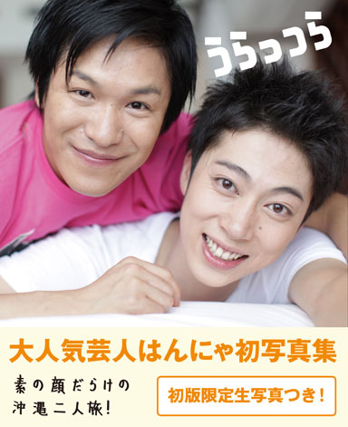 9月27日発売の1st写真集『うらっつら』