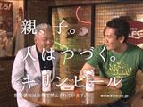 """""""親子""""の会話を繰り広げる楽天・田中将大投手と父・博さん/キリンビール新CM"""
