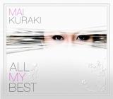 倉木麻衣の記念ベストアルバム『ALL MY BEST』初回限定盤