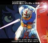 「2009「翔べ!ガンダム」&「永遠にアムロ」」ジャケット写真