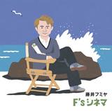 コラボアルバム『F's シネマ』(9/30発売)