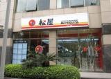 松屋フーズの上海1号店「松屋 仙霞路店」