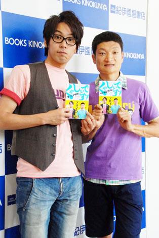 ネタ本『ザブングルのくやしいです』の発売記念イベントを行った(左から)松尾陽介、加藤歩(C)ORICON DD inc.