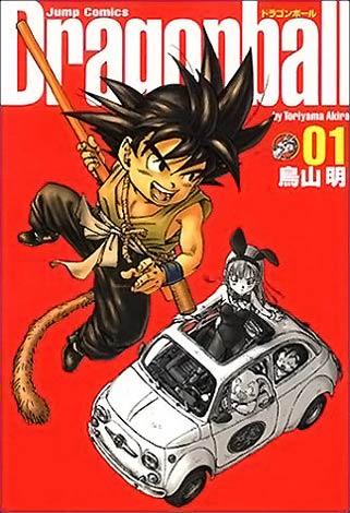 """男性が選ぶ""""最もアツい""""バトル漫画、1位『ドラゴンボール』〔写真は『ドラゴンボール』 完全版 第1巻〕"""