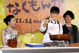 映画『なくもんか』の完成披露記者会見でハムカツを揚げるパフォーマンスを披露した阿部サダヲ(中央)